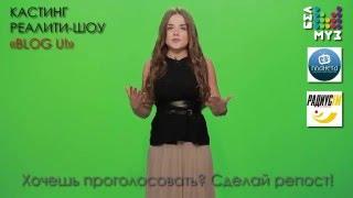 "Кастинг реалити-шоу ""BLOG U"": Анастасия"