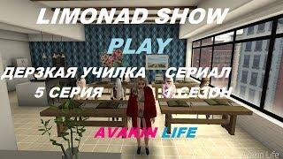 СЕРИАЛ ДЕРЗКАЯ УЧИЛКА/5 СЕРИЯ 1 СЕЗОН///AVAKIN LIFE