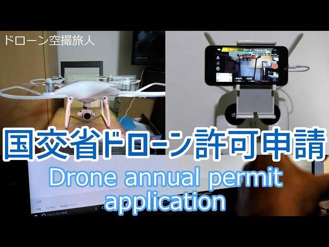 申請方法・初心者の為のドローン空撮撮影の国土交通省DIPS日本全国年間許可