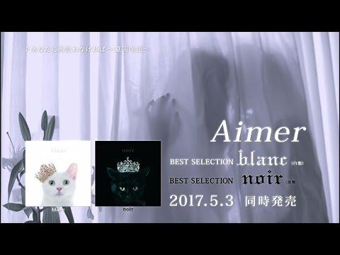 "Aimer BEST SELECTION ""blanc""""noir"" DIGEST (5月3日発売)"