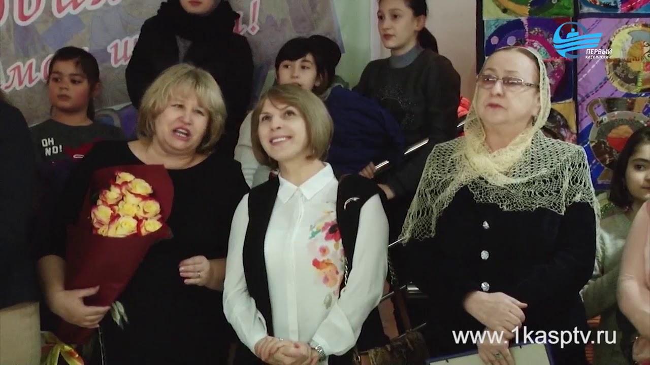 Детская художественная школа Каспийска отметила свой 45 летний юбилей