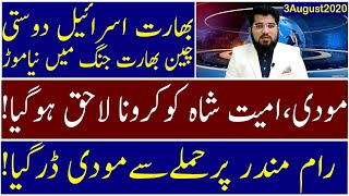 Ghulam Nabi Madni Describes Today's  Top Latest Updates About Current Events | 3 August 2020 |