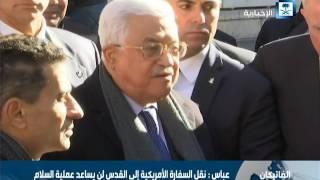 الرئيس الفلسطيني محمود عباس: نقل السفارة الأمريكية إلى القدس لن يساعد عملية السلام