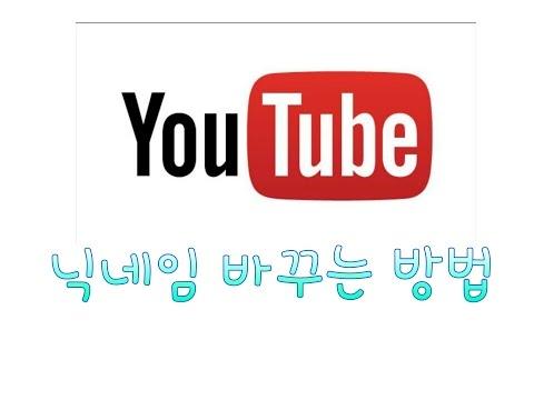 [손땡]-유튜브 닉네임 바꾸는 방법♥