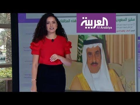 العربية.نت اليوم..على السعوديات تجنب 3 مخالفات بالبحرين  - نشر قبل 1 ساعة