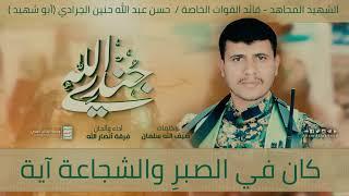نشيد جندي الله -  للشهيد العميد/ حسن عبدالله الجرادي (أبو شهيد)