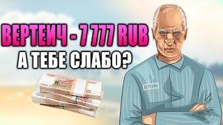 ЧЕЛЛЕНДЖ НА 7 777 РУБЛЕЙ ДЛЯ ВЕРТЕИЧА - GTA SAMP