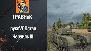 Танк Черчиль 3 - рукоVODство от TPABHuK [World of Tanks]