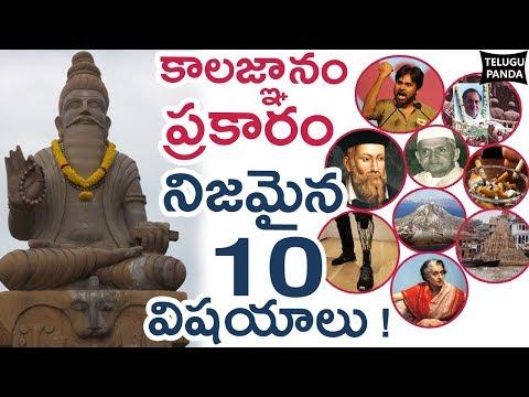 Potuluri Veera Brahmendra Swamy Predictions Which Came True | కాలజ్ఞానం ప్రకారం నిజమైన విషయాలు