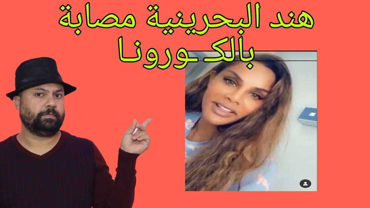 هند البحرينية اول مصابة ب كورونا من المشاهير العرب