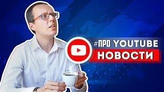YouTube жестоко удалил 1 500 000 каналов! Новости про YouTube вторая половина декабря 2018