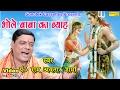 Download भोले बाबा का ब्याह || Ram Avtar Sharma || महाशिवरात्री स्पेशल भोले बाबा भजन MP3 song and Music Video