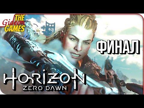 Прохождение Horizon Zero Dawn — Часть 1: НОВЫЙ ЭКСКЛЮЗИВ!