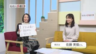 仙台人図鑑 第49回 佐藤美嶺さん(3/11放送)