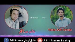 vuclip Ghazal Marha Bus Rasha Kana || Shair Abdullah || Awaz Adil Arman 2018