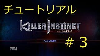#3【XBOX ONE】キラーインスティンクトのチュートリアルを実況プレイ【ヨンさんGames】