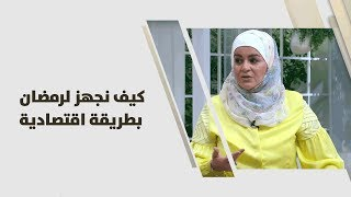 سميرة الكيلاني - كيف نجهز لرمضان بطريقة اقتصادية