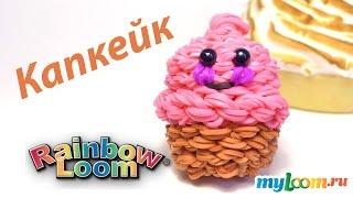 ПИРОЖНОЕ Капкейк из резинок Rainbow Loom Bands. Урок 284 | Cupcake Rainbow Loom