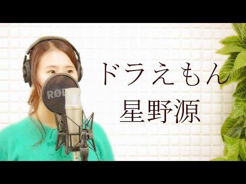星野源hoshino gen-「ドラえもん」テレビ朝日系「映画ドラえもん のび太の宝島」主題歌【カバー歌詞つきフル】