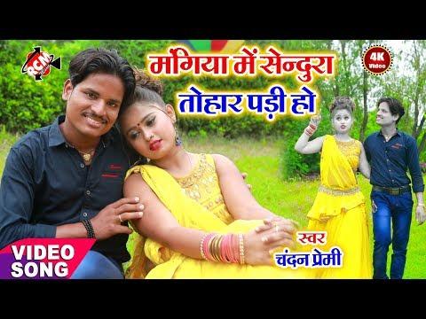 ||-मंगिया-में-सेन्दुरा-तोहार-पड़ी-हो-||-चन्दन-प्रेमी-का-2019-का-बड़ा-रोमांटिक-सांग