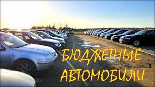 Бюджетные авто из Литвы, до 2500 евро. Ноябрь 2020.