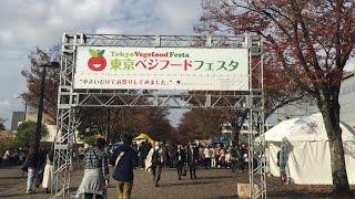 ビデオ・レポート:東京ベジフード・フェスタ 2014(ゲスト出演:山田ま...