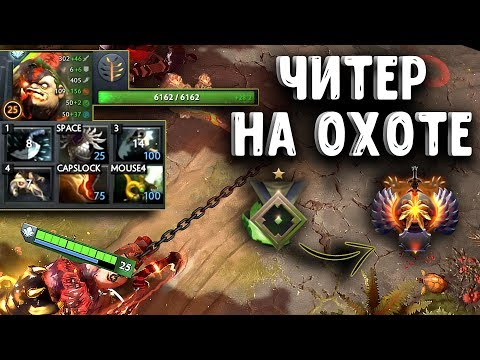 видео: ЧИТЕР НА ОХОТЕ #7 ПУДЖ ДОТА 2 - pudge cheater dota 2