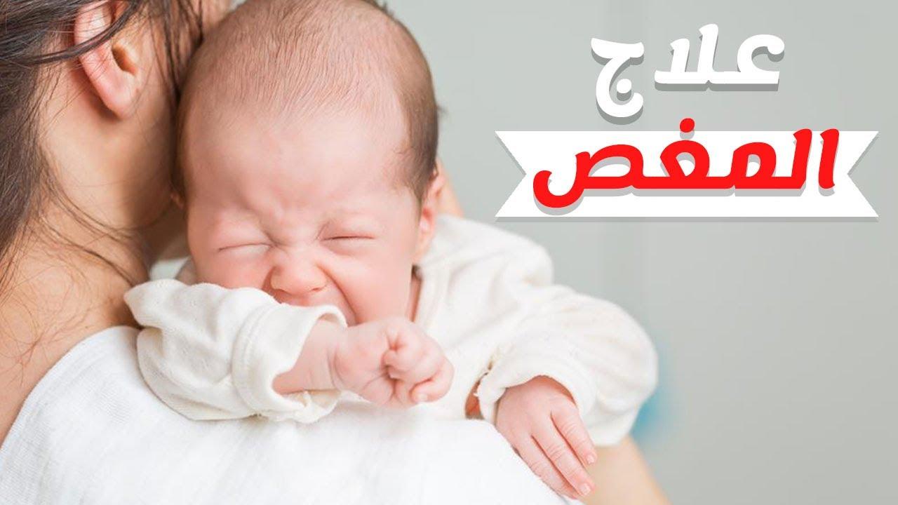 علاج انتفاخ البطن و المغص عند الرضع بدون أدوية