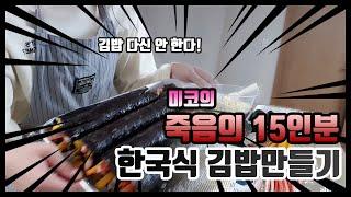 일본인 미코의 첫 김밥 만들기! 근데... 원래 김밥이…