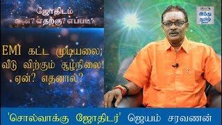 jothidam-yen-yetharkku-yappadi-8-emi-problems-hosue-loan-problems-emi-tamil-solvakku-jothidar-jayam-saravanan-hindu-tamil-thisai