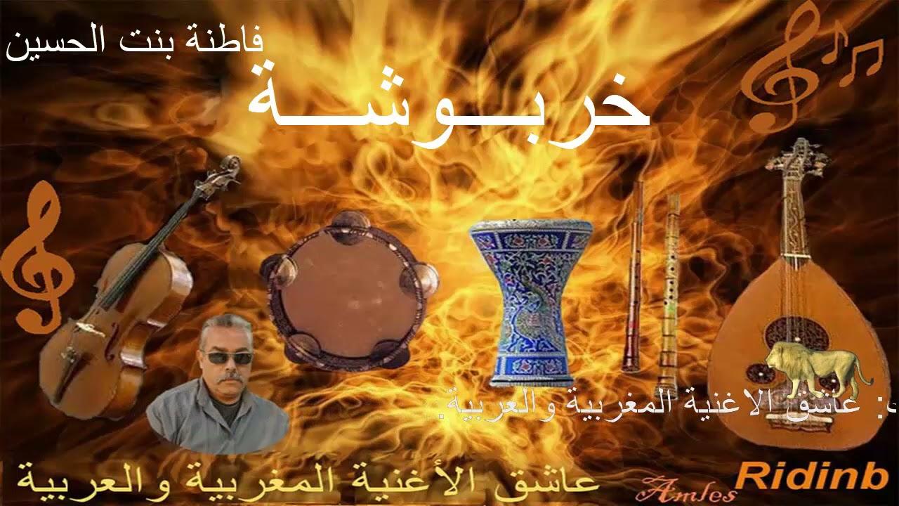 904. Fatna Bent L7ousin 5arboucha _ فاطنة بنت الحسين خربوشة