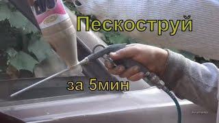 видео Делаем пескоструйный аппарат своими руками