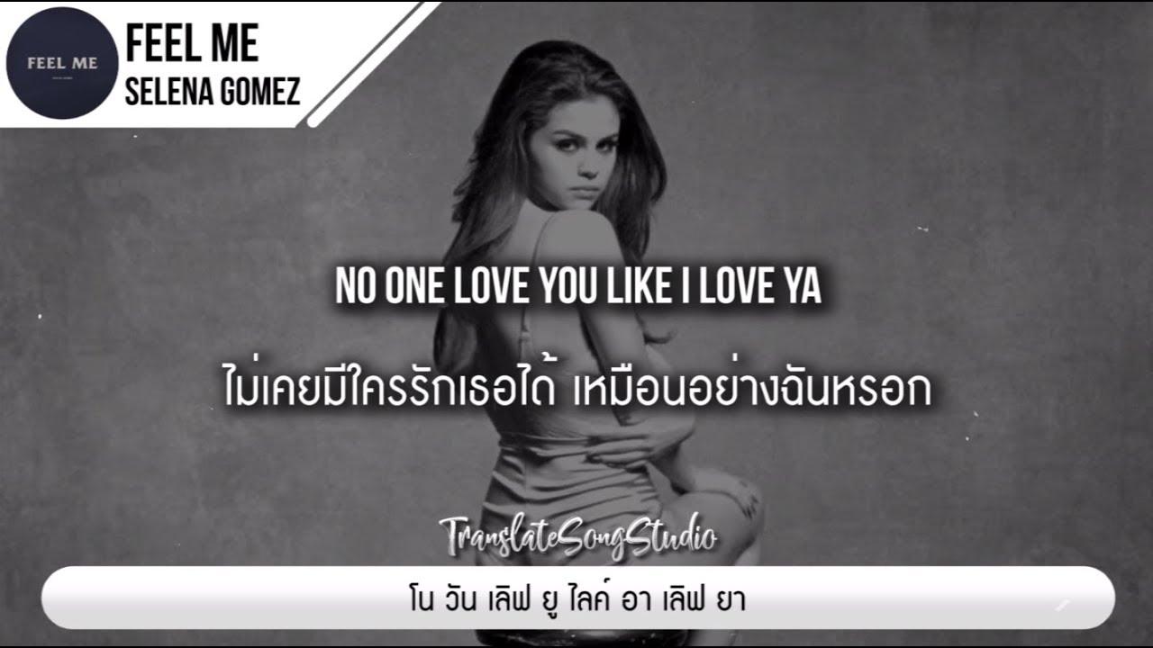 แปลเพลง Feel Me - Selena Gomez