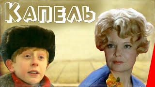 Капель (1981) фильм