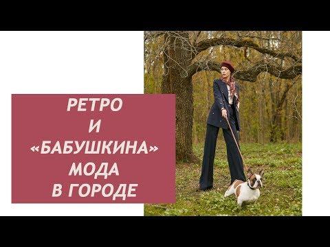 СОВРЕМЕННОЕ ЗВУЧАНИЕ РЕТРО МОТИВОВ / 17 ПРИМЕРОВ