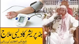 Blood Pressure  ka Ilaj - High Blood Pressure Treatment - Sheikh Makki Al Hijazi بلڈپریشر کا علاج Video