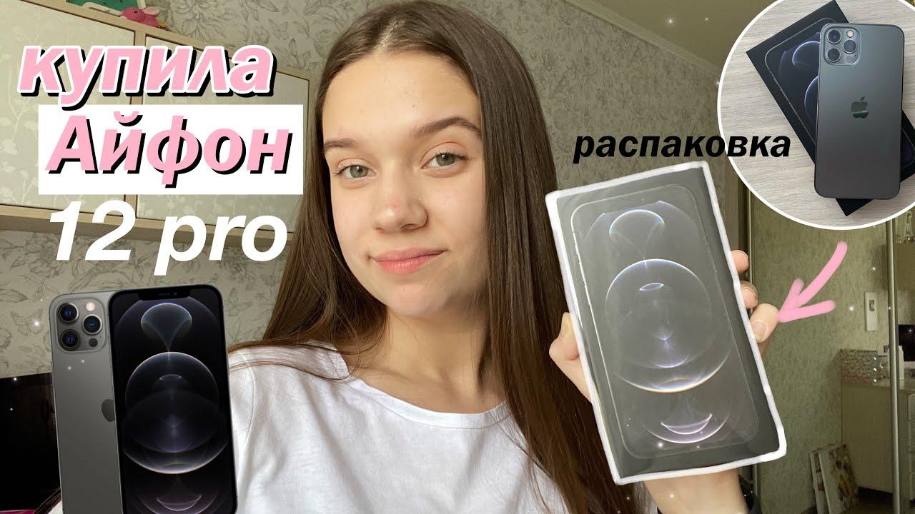 КУПИЛА СЕБЕ IPHONE 12 PRO // Распаковка Iphone 12 Pro, Что в моем Телефоне??