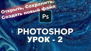 Урок - 2 | Как открыть и сохранить файл в фотошоп | Photoshop cc 2019