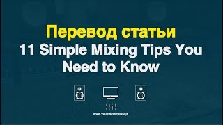 Перевод статьи: 11 Simple Mixing Tips You Need to Know