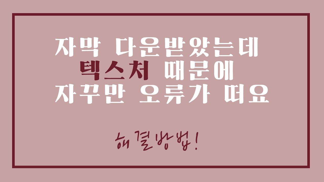 [편집]자막에 텍스처 넣는법! ㅣ텍스처 오류 나신 분 들어오세요!!