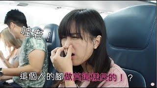 當我們在坐飛機的時候,一定會遇到這樣的人! ? thumbnail