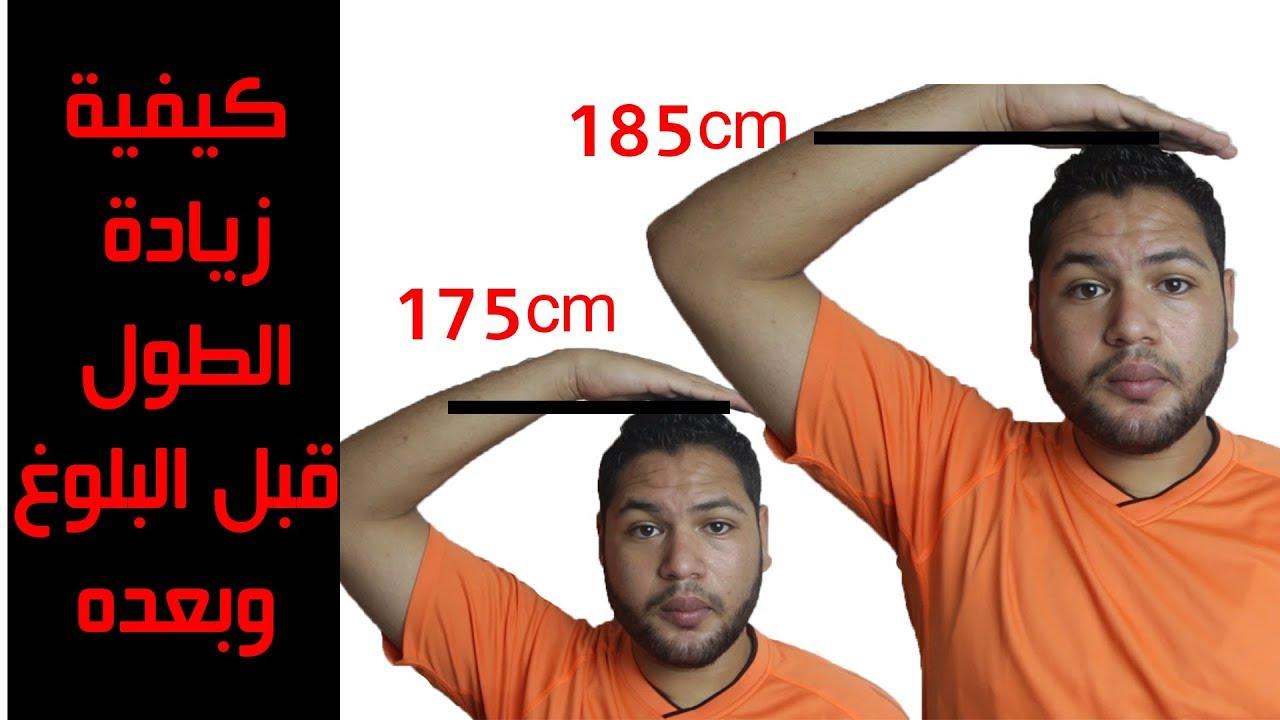 كيفية زيادة الطول | طريقة زيادة الطول