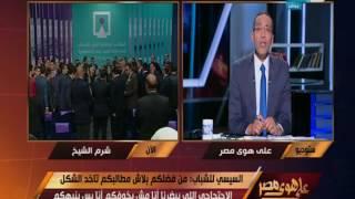 على هوى مصر - نائب رئيس اليوم السابع : التجمع الشبابي مبهج , واجواء ايجابية للغاية في مؤتمر الشباب
