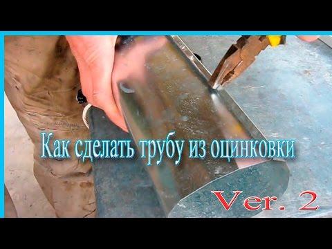 Как сделать трубу из оцинковки  ver2