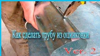 Как сделать трубу из оцинковки  ver2(Как из оцинкованного листа железа самому сделать трубу из оцинковки. Это вторая версия. Тут основное вниман..., 2016-12-29T19:47:13.000Z)