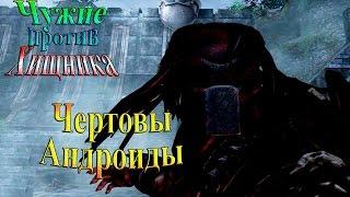 Aliens vs Predator (Чужие против хищника) - часть 4 - Хищник или жертва