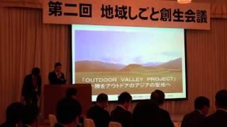 【第2回地域しごと創生会議】事例発表_十勝DMO(3/10)