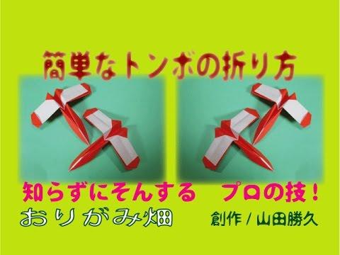 ハート 折り紙:折り紙トンボの作り方-youtube.com