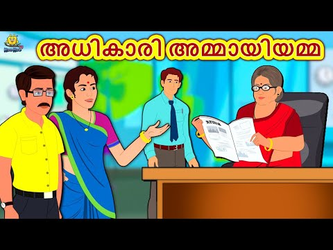 Malayalam Stories - അധികാരി അമ്മായിയമ്മ | Malayalam Fairy Tales | Moral Stories | Koo Koo TV