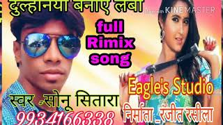 2018 का सुपर हिट Full Dj Rimix song भागलपुर के छोड़ा सिंगर सोनू सितारा
